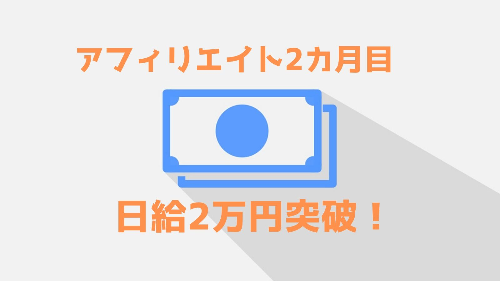 アフィリエイト2カ月目、 日給2万円突破!