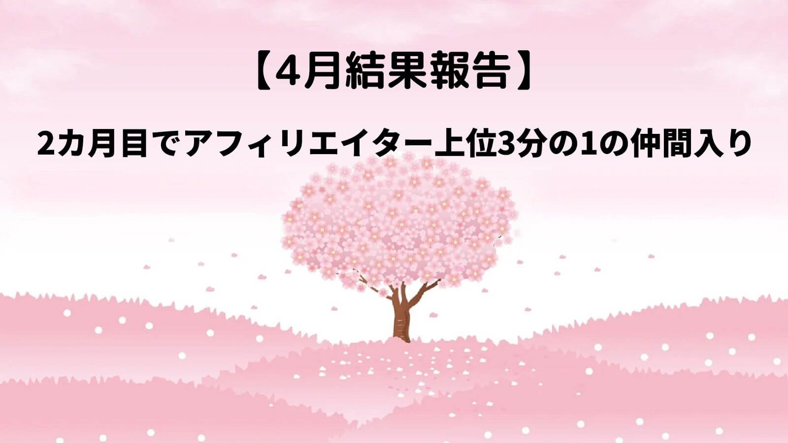 【4月結果報告】