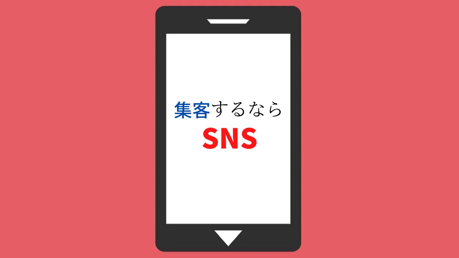 SNS集客のススメ!