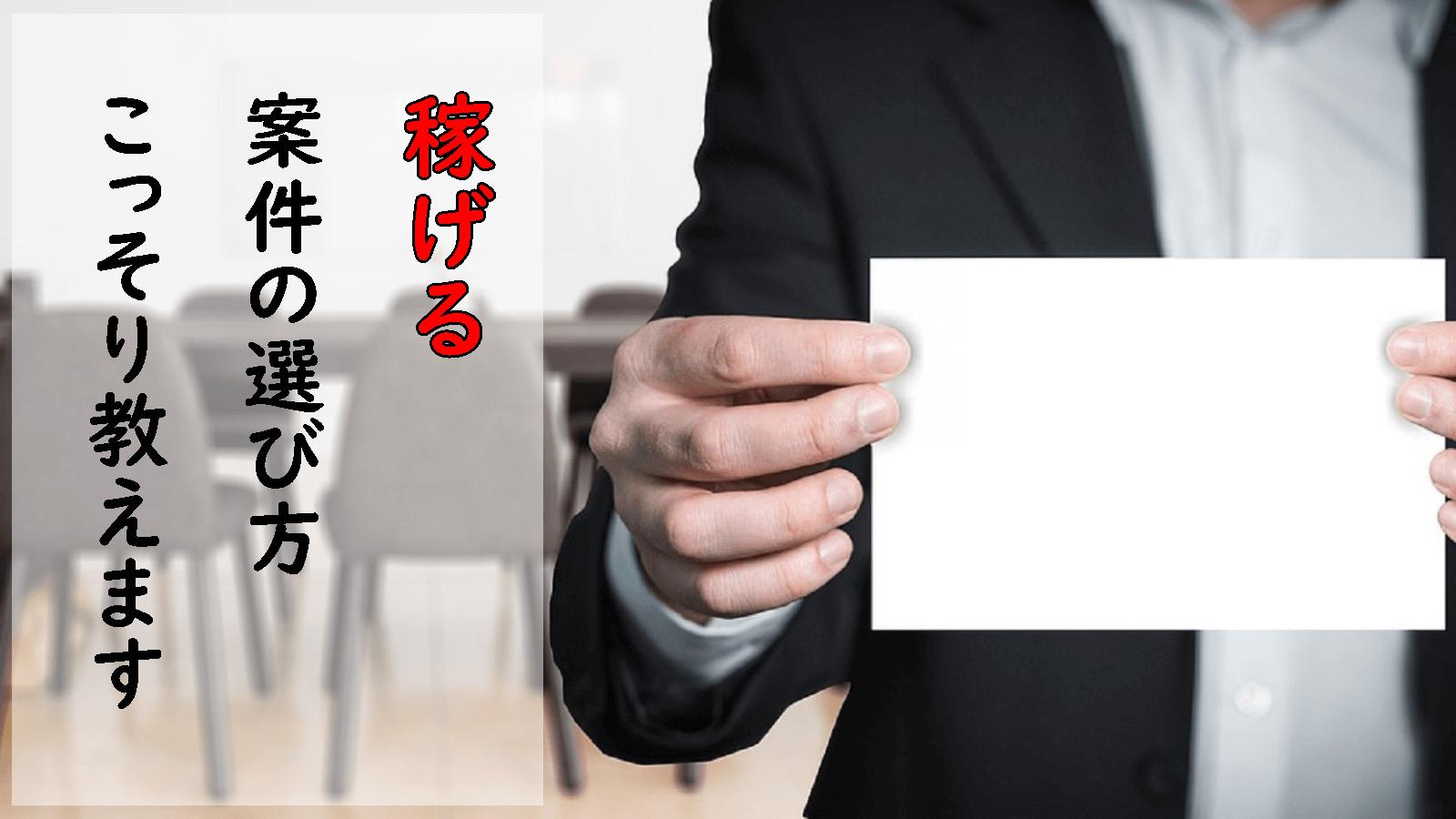 アフィリエイト初心者の案件の選び方は、○○を重要視するべき!?