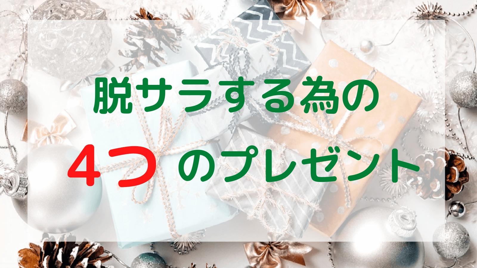 4つのプレゼント