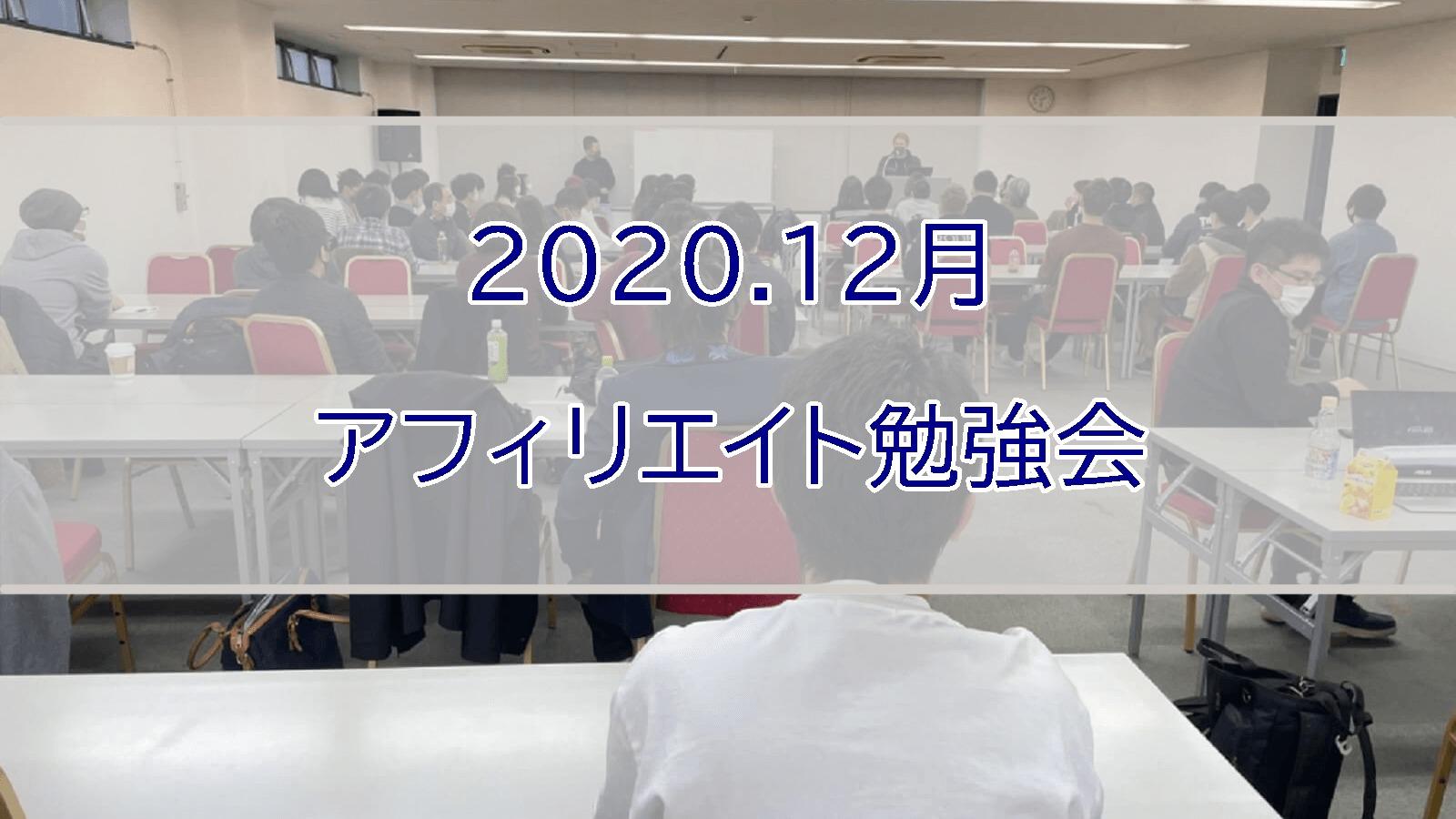 【2020年12月】アフィリエイト勉強会&忘年会