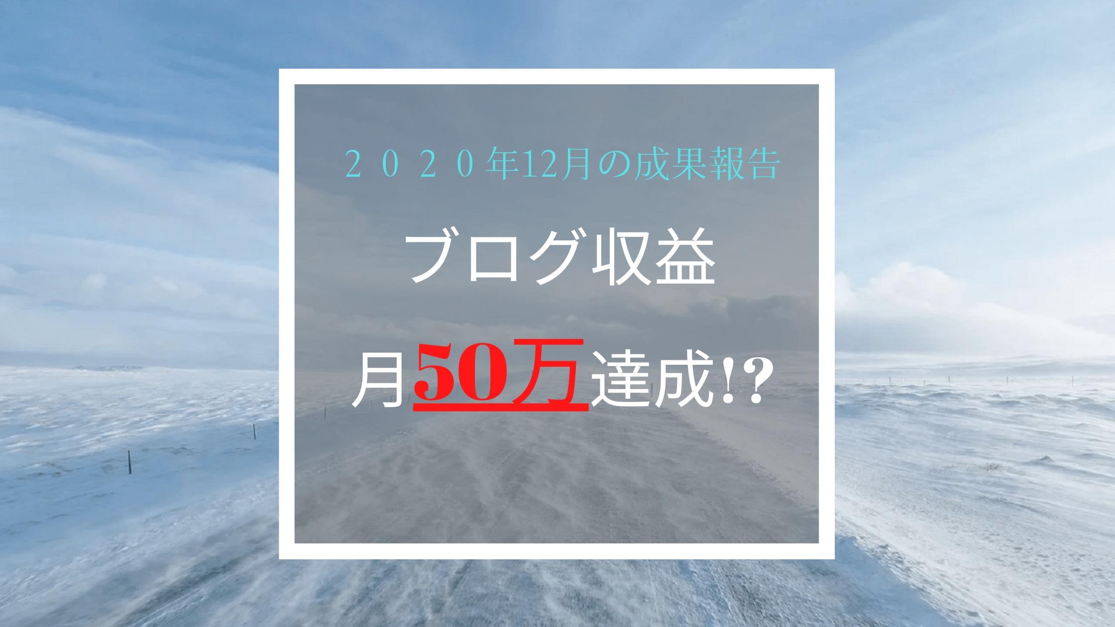 【12月の成果報告】1年足らずで月50万を売り上げた内訳を公開!