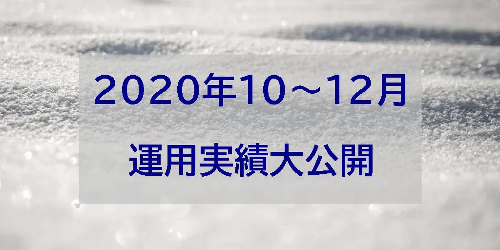 2020年10~12月の運用実績