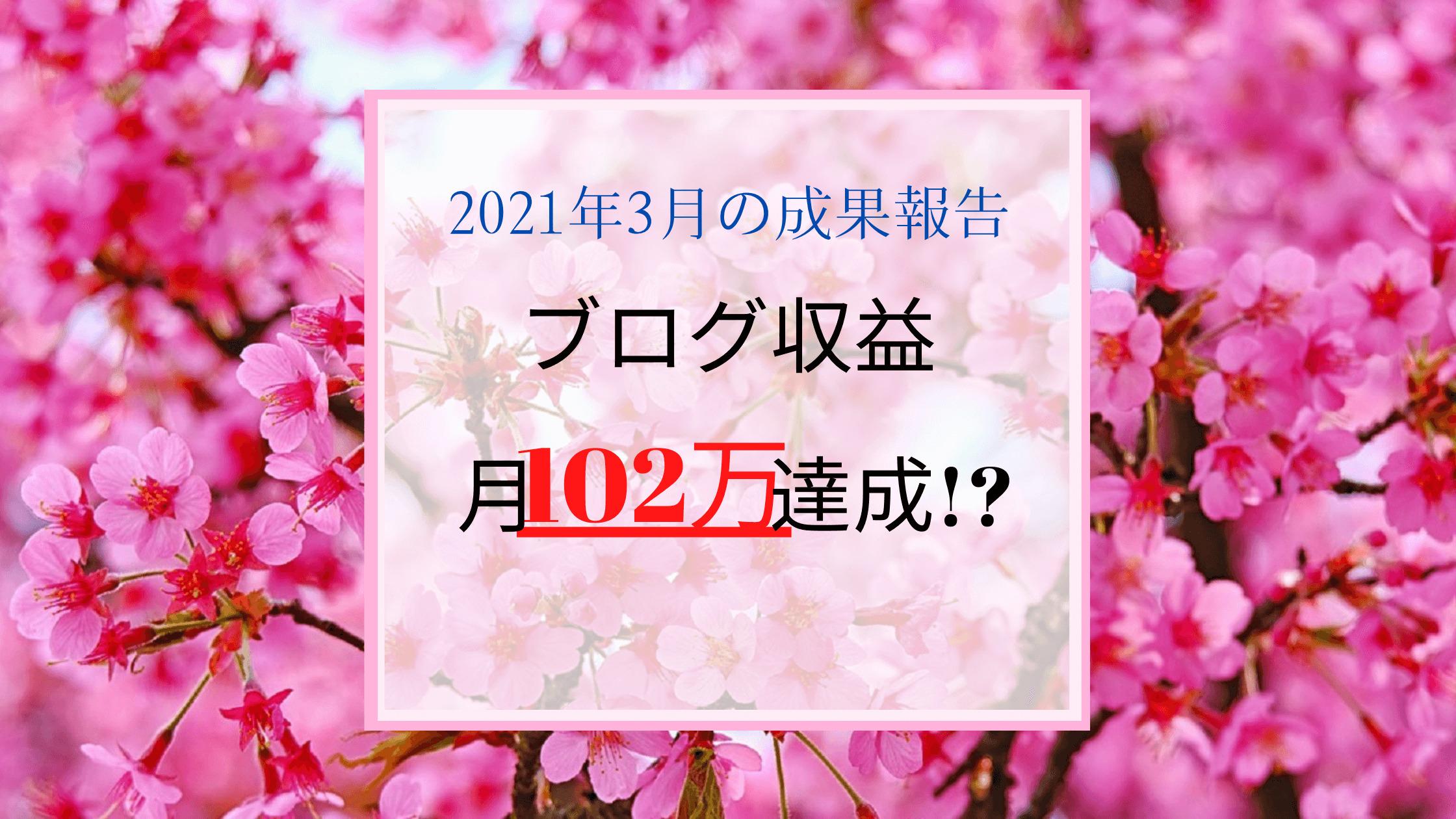 【2021.3月の成果報告】月100万円を超える収益大公開!